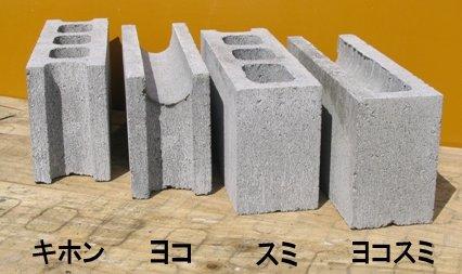建築用空洞コンクリートブロック...